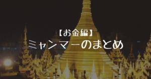【お金編】ミャンマーのまとめ