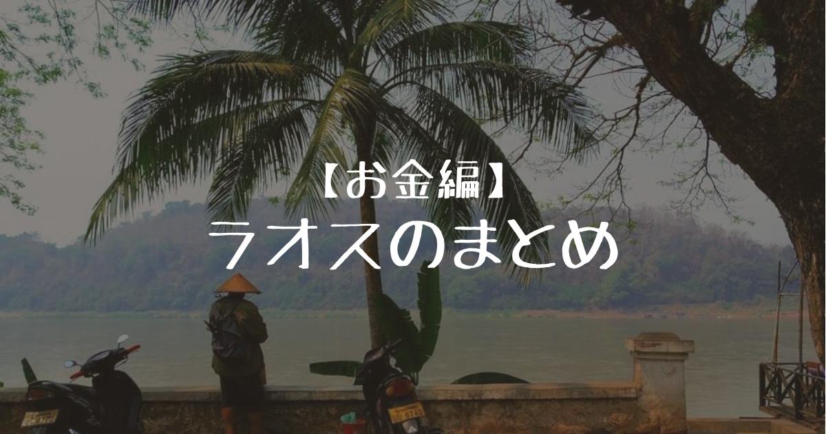 【お金編】ラオスのまとめ
